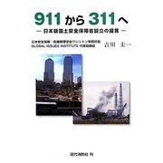911から311へ―日本版国土安全保障省設立の提言 [単行本]