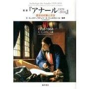 叢書「アナール1929-2010」 3-歴史の対象と方法 [単行本]