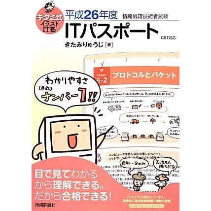 キタミ式イラストIT塾 ITパスポート―CBT対応〈平成26年度〉 第5版 [単行本]