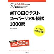 新TOEICテスト スーパーリアル模試1000問 [単行本]