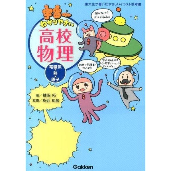 宇宙一わかりやすい高校物理(電磁気・熱・原子) [全集叢書]