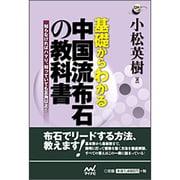基礎からわかる中国流布石の教科書―知らなければハマり、知っていても互角以上!(囲碁人ブックス) [単行本]