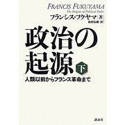 政治の起源―人類以前からフランス革命まで〈下〉 [単行本]