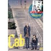 Cab VOL.29 [コミック]