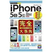 iPhone5s/5c完全大事典(今すぐ使えるかんたんPLUS) [単行本]