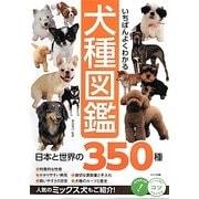 いちばんよくわかる犬種図鑑―日本と世界の350種(コツがわかる本!) [単行本]