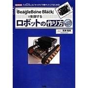「BeagleBone Black」で制御するロボットの作り方―「Ubuntu」&「キャタピラ車キット」ではじめる(I・O BOOKS) [単行本]