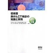 低線量肺がんCT検診の知識と実務 改訂2版 [単行本]