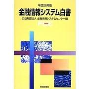 金融情報システム白書〈平成26年版〉 [単行本]