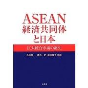 ASEAN経済共同体と日本―巨大統合市場の誕生 [単行本]