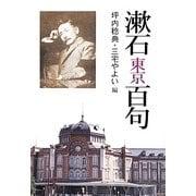漱石・東京百句 [文庫]