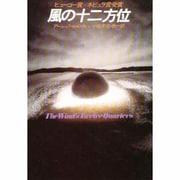 風の十二方位(ハヤカワ文庫 SF 399) [文庫]