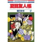夏目友人帳 17(花とゆめCOMICS) [コミック]