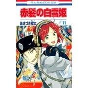 赤髪の白雪姫 11(花とゆめCOMICS) [コミック]