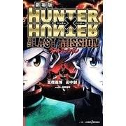 劇場版 HUNTER×HUNTER The LAST MISSION (JUMP j BOOKS) [単行本]