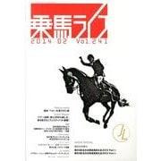 乗馬ライフ 241 [単行本]