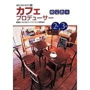 カフェプロデューサー検定教本2級・3級(食のプロになろう〈3〉) [単行本]