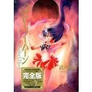 美少女戦士セーラームーン 3 完全版 [コミック]