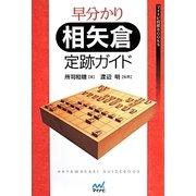 早分かり相矢倉定跡ガイド(マイナビ将棋BOOKS) [単行本]