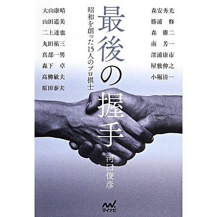 最後の握手―昭和を創った15人のプロ棋士 [単行本]
