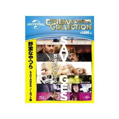 野蛮なやつら/SAVAGES-ノーカット版- [Blu-ray Disc]