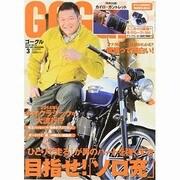 GOGGLE (ゴーグル) 2014年 03月号 [雑誌]