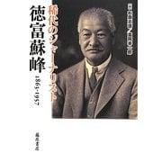 稀代のジャーナリスト・徳富蘇峰 1863-1957 [単行本]