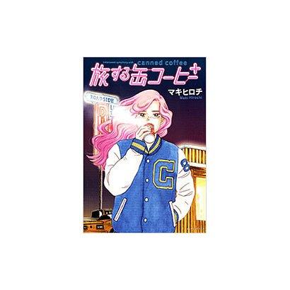 旅する缶コーヒー+(マンサンコミックス) [コミック]