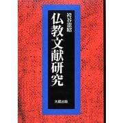 仏教文献研究 [単行本]