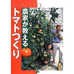 農家が教えるトマトつくり [単行本]