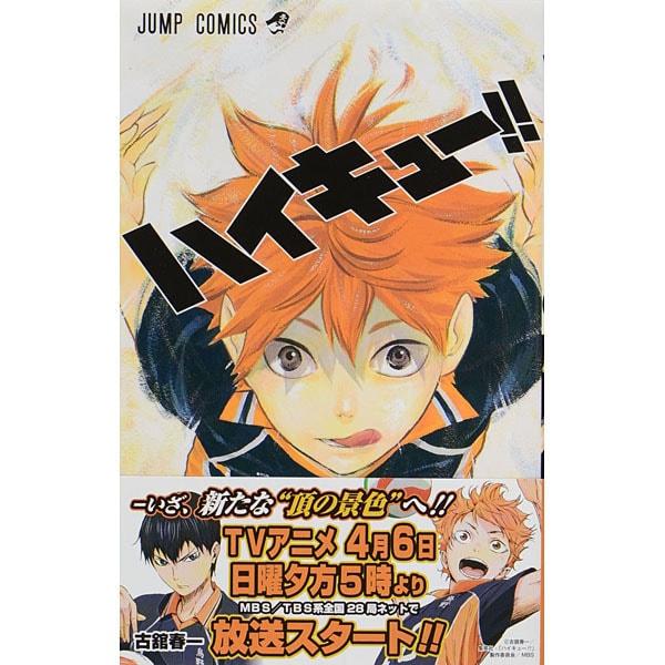 ハイキュー!! 9(ジャンプコミックス) [コミック]