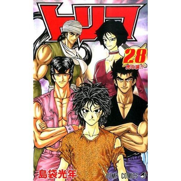 トリコ 28(ジャンプコミックス) [コミック]