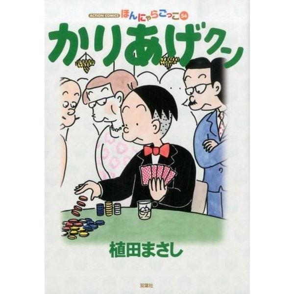 かりあげクン 54(アクションコミックス) [コミック]