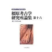 橿原考古学研究所論集〈第16〉 [全集叢書]