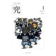ミネルヴァ通信「究」 No.34(2014 1) [全集叢書]