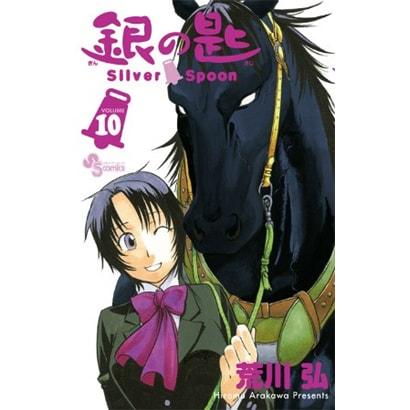 銀の匙(Silver Spoon) 10(少年サンデーコミックス) [コミック]