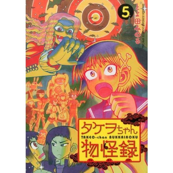 タケヲちゃん物怪録<5>(ゲッサン少年サンデーコミックス) [コミック]