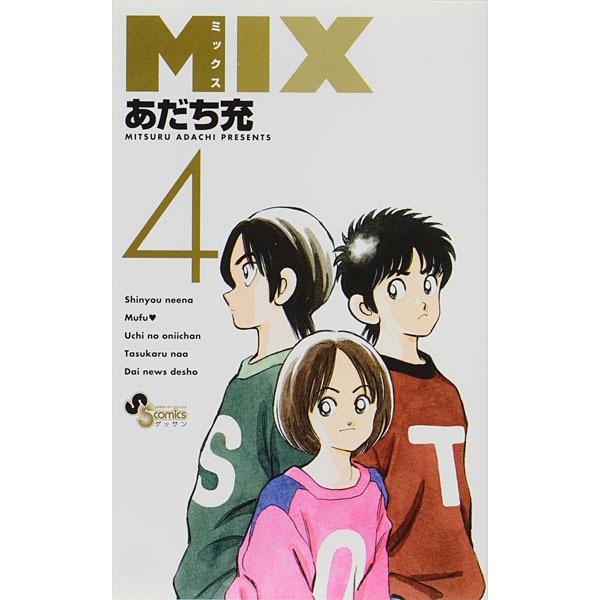 MIX<4>(ゲッサン少年サンデーコミックス) [コミック]