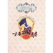 パリのヴィンテージロマンティック図案 [単行本]