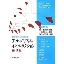 アルゴリズムイントロダクション 総合版 第3版 (世界標準MIT教科書) [全集叢書]
