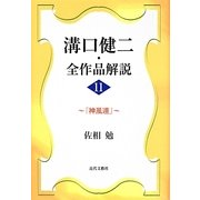溝口健二・全作品解説〈11〉『神風連』 [単行本]