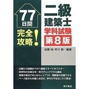 77日間完全攻略!二級建築士学科試験 第8版 [単行本]