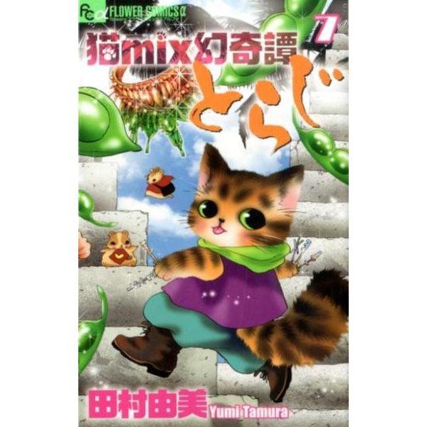 猫mix幻奇譚とらじ<7>(フラワーコミックス α) [コミック]