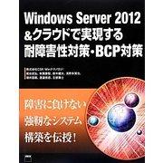 Windows Server 2012&クラウドで実現する耐障害性対策・BCP対策 [単行本]