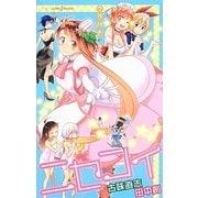 ニセコイ―ウラバナ〈2〉(JUMP j BOOKS) [単行本]