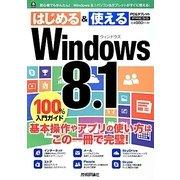Windows 8.1 100%入門ガイド [単行本]