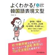 よくわかる!韓国語表現文型 [単行本]