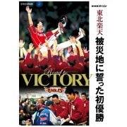 NHKスペシャル 東北楽天 被災地に誓った初優勝 (NHK DVD)