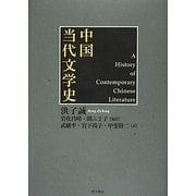 中国当代文学史 [単行本]