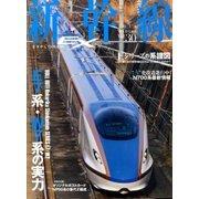 新幹線EX (エクスプローラ) 2014年 03月号 [2014年1月21日発売] [雑誌]